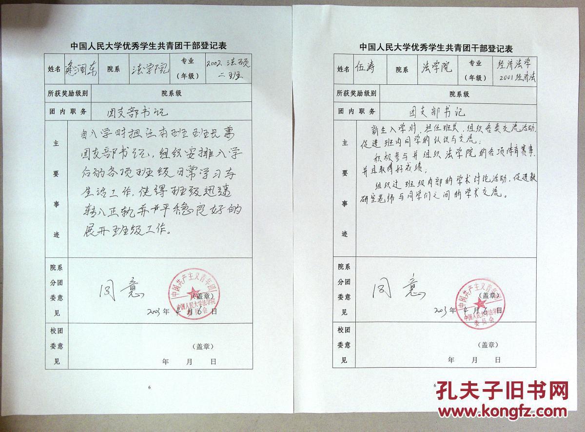 x3-1-1187人民大学优秀内容登记表110张左右拍品抄报:24482741团员手孝亲敬老的编号初中图片