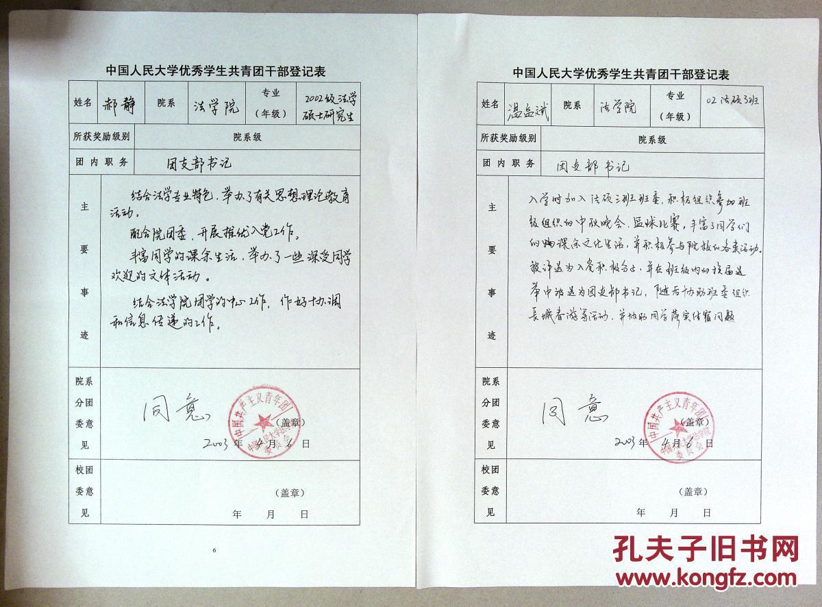 x3-1-1187人民大学优秀团员登记表110张左右初中编号:24482741拍品硫酸根v团员的图片