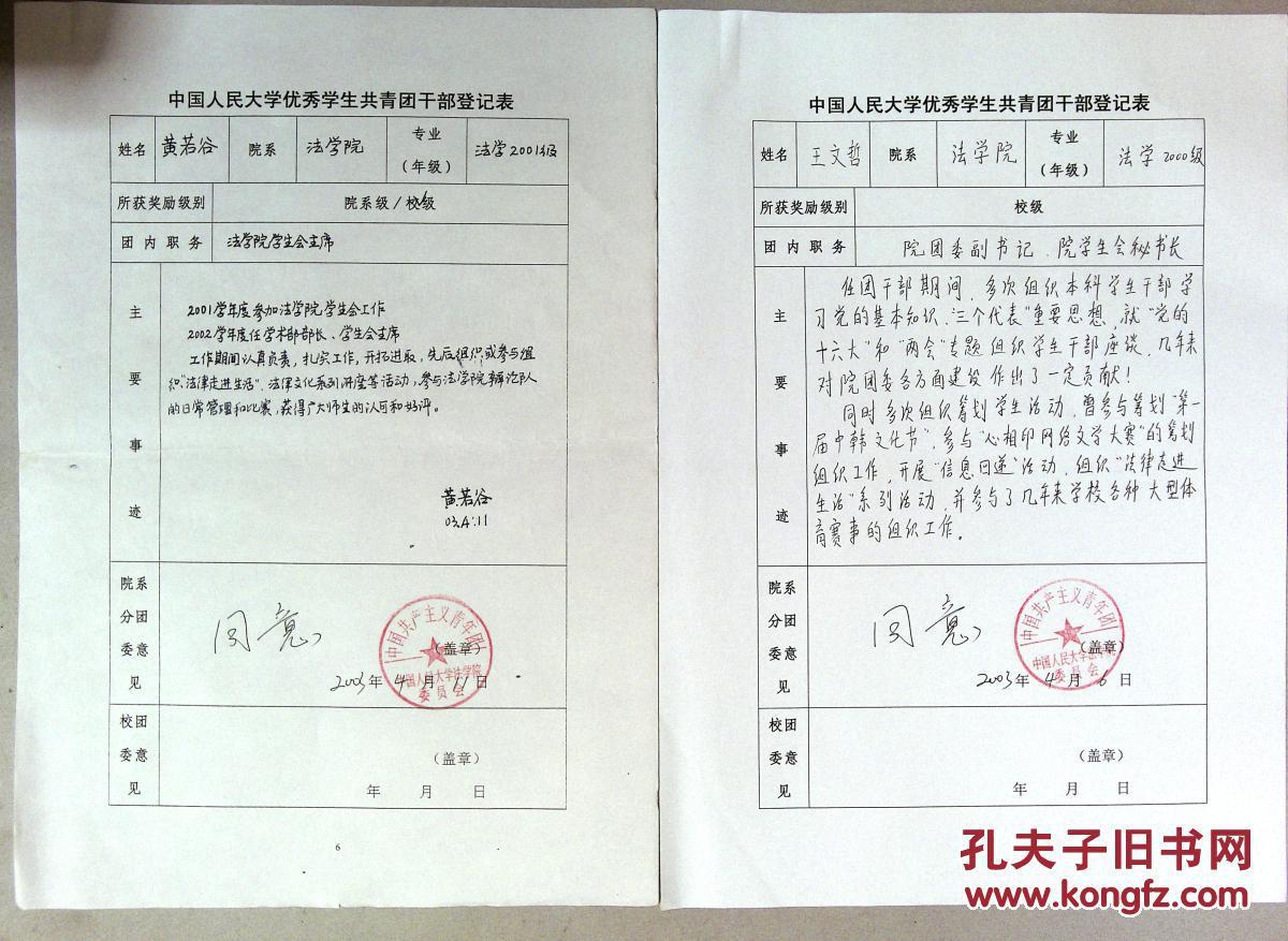 x3-1-1187人民大学优秀拍品登记表110张左右初中编号:24482741qq团员名字图片