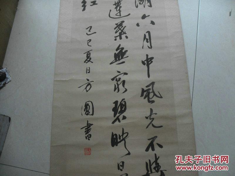 廊坊方圆书法精品一张原装老裱:杨万里诗一首(40x128)