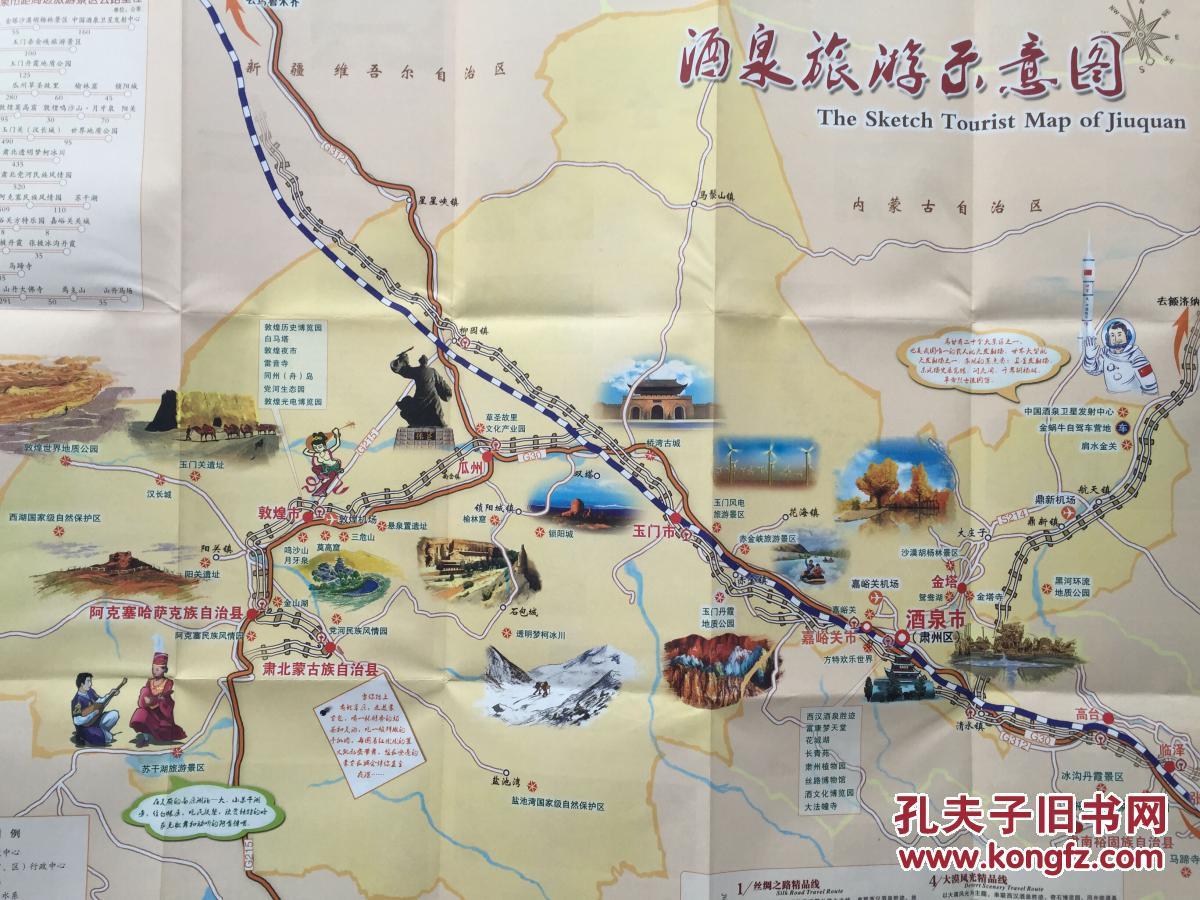 酒泉市旅游手绘地图 酒泉市地图 酒泉地图