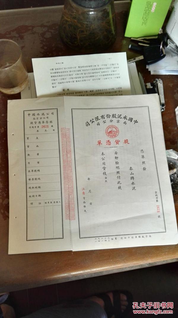 泰山牌中国水泥股份有限公司南京分公司提货凭单