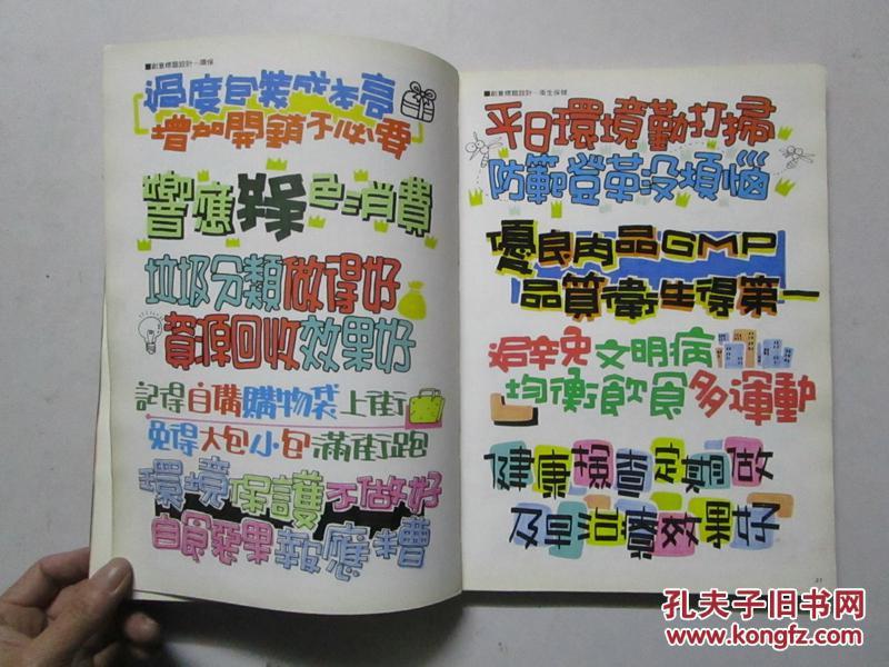 创意pop字体 (82年初版)图片