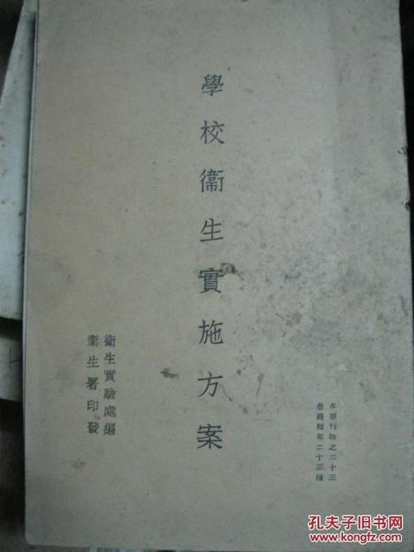 学校卫生实施方案(1934年出版)