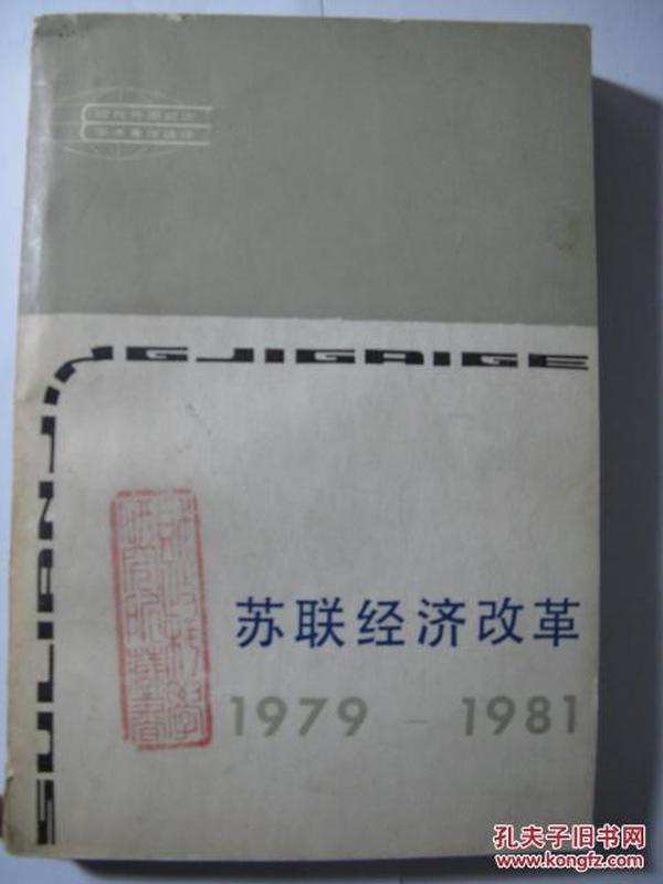 1979年苏联经济总量_1979年开放经济特区