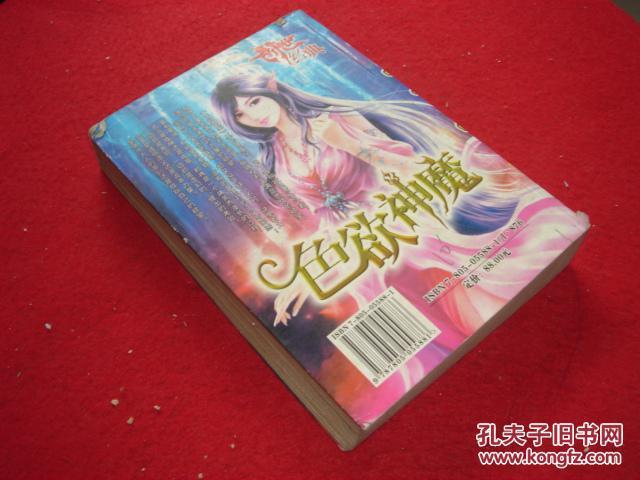 超级玄幻畅销书 色欲神魔(完结篇)