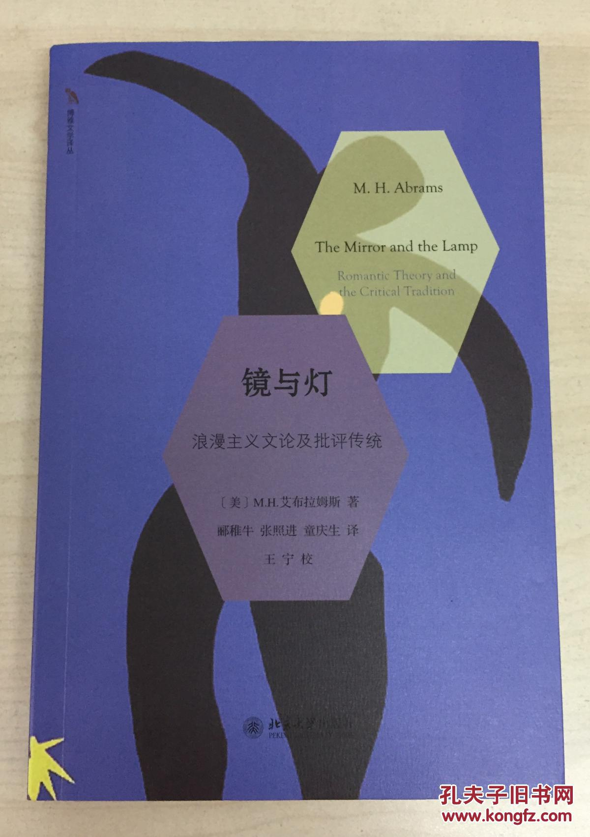 镜与灯: 浪漫主义文论及批评传统The Mirror And The Lamp: Romantic Theory And The Critical  Tradition