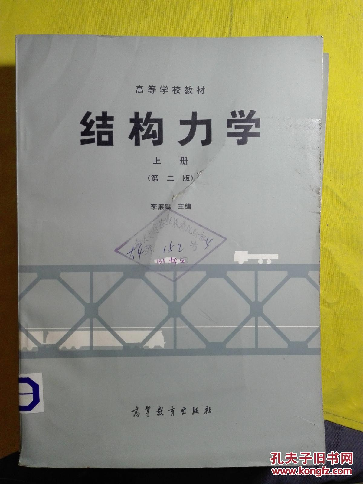 高等学校教材--结构力学 上册 《第二版》