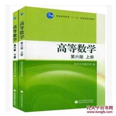 同济大学高等数学同济六版6版 上下册 高数考研数学
