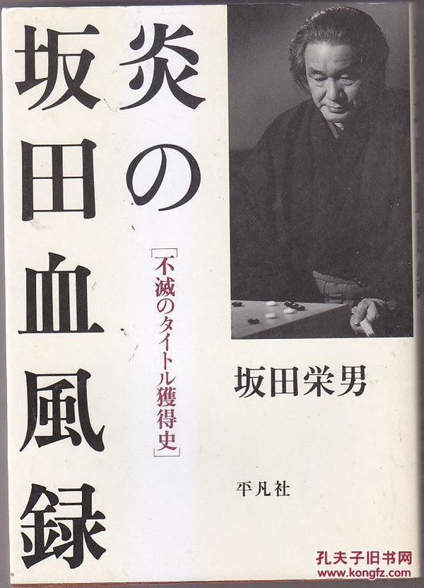 炎の坂田血风录 坂田荣男对局全记录