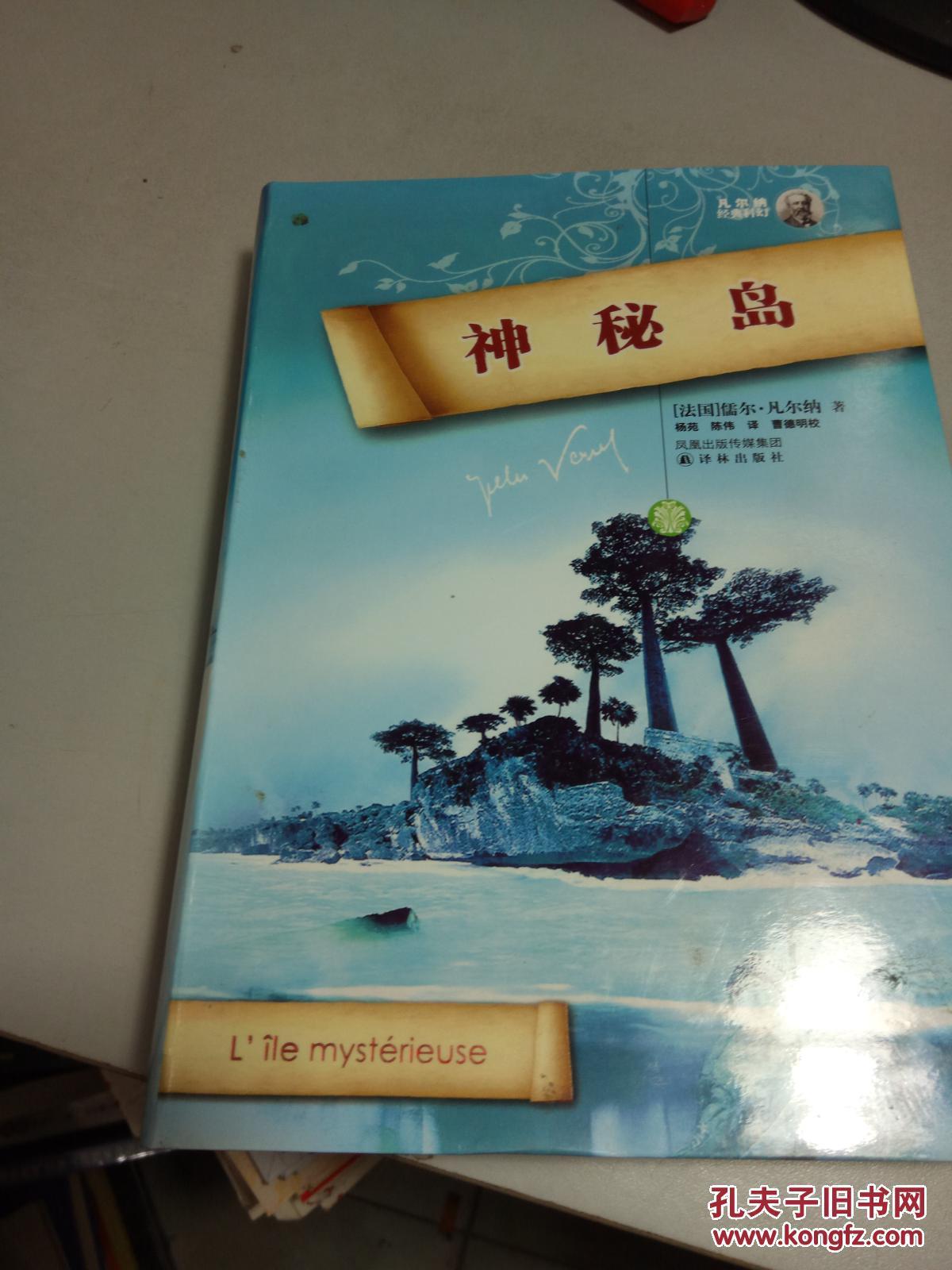 神秘岛图片