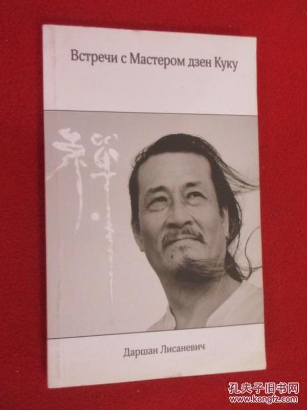 外文书  BCTpe   c  Mactepom   kyky   详见图片