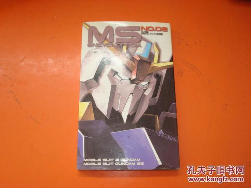 日本原版机械战士 MS    定资料集2