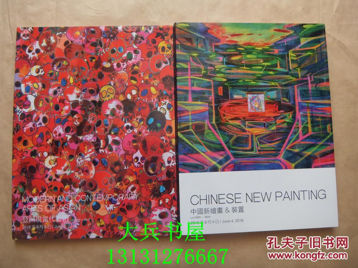 中国当代艺术_2016北京保利春季拍卖会《中国新绘画&装置》《亚洲现当代艺术 》共2