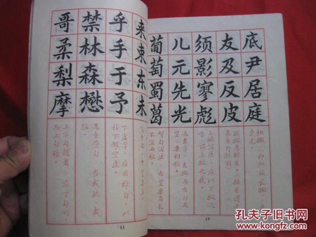楷书结构规律