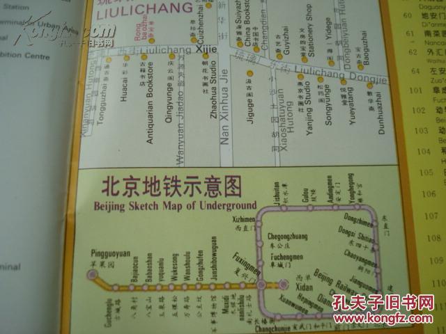 北京交通游览图 1992年1版1印 2开 封面天安门城楼宫灯 中英文对照图片