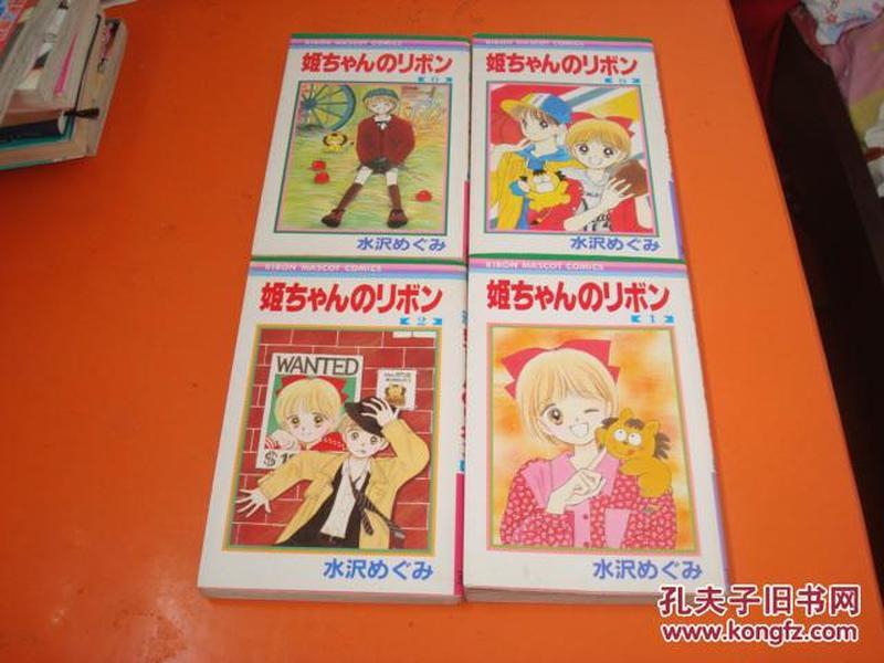 姫ちゃんの リボン ( 1/2/6/9合售)    (りぼんマスコットコミックス)