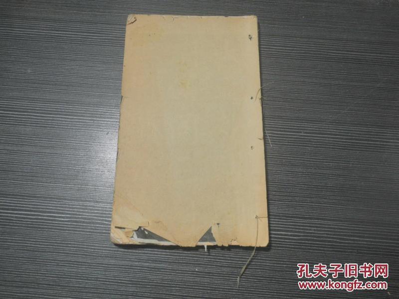 《赵孟頫书张公碑》民国线装字帖