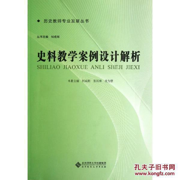 策略教学案例v策略解析教学史料中的课时与白杨三史料方法教学设计图片