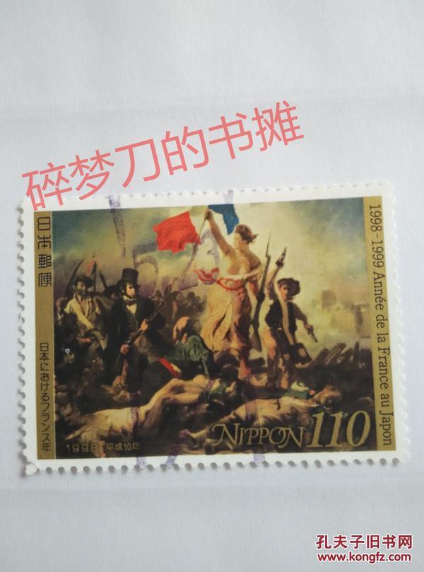日邮··日本邮票信销·樱花目录编号C1670 1998年 日法交流年-名画·自由引导人民 1枚全