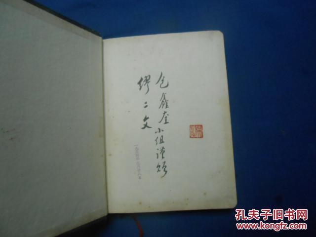 50年代老笔记本:青春(内有精美插图 硬精装 扉页有赠言 内页未使用)图片