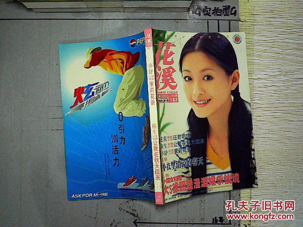 《花溪》杂志出版社_孔夫子
