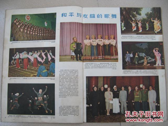 解放军画报1954年11期(庆祝国庆六周年)图片