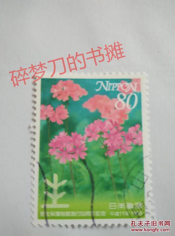 日邮··日本邮票信销·樱花目录编号C1718 1999年 更正保护制度施行50周年纪念 1枚全