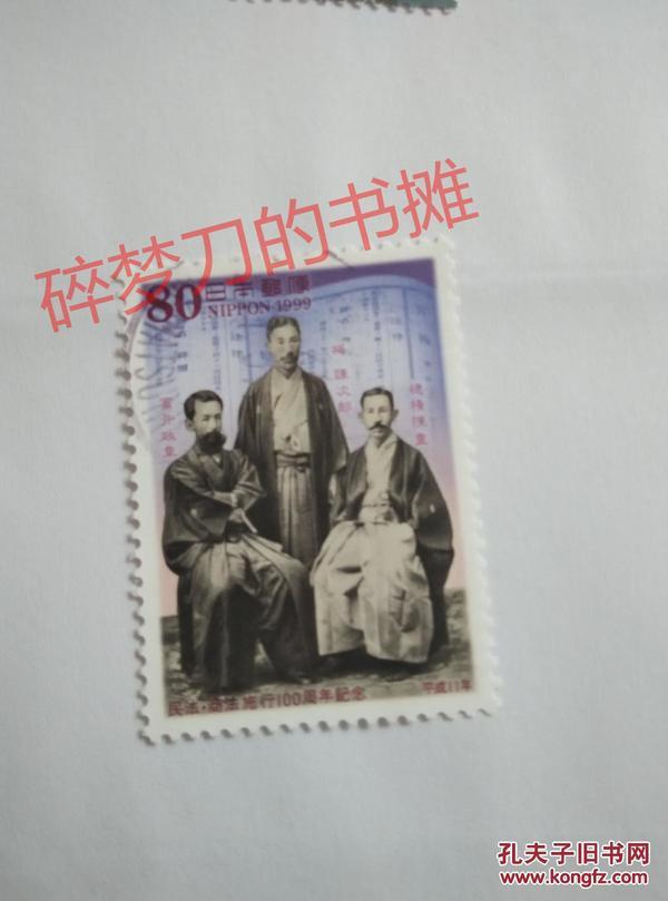 日邮··日本邮票信销·樱花目录编号C1719 1999年 民法 商法施行100周年纪念 1全