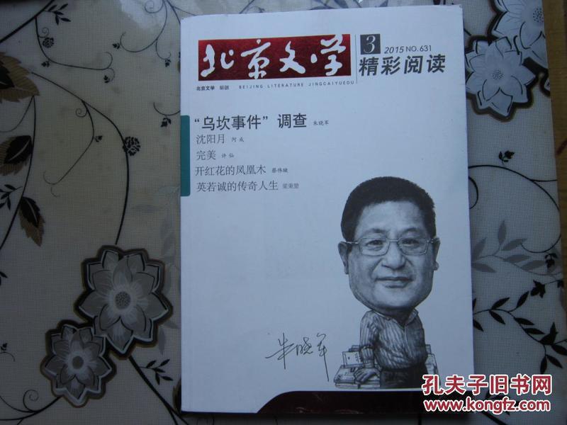北京文学 精彩阅读2015年3月号(总第631期)  D1