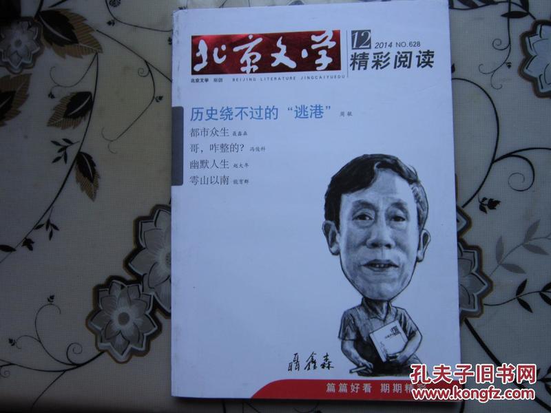 北京文学 精彩阅读2014年12月号 (总第628期) D1