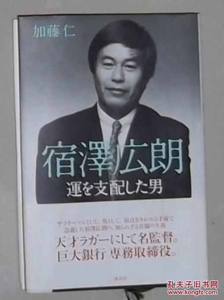 日语原版《 宿泽広朗 运を支配した男 》加藤 仁著