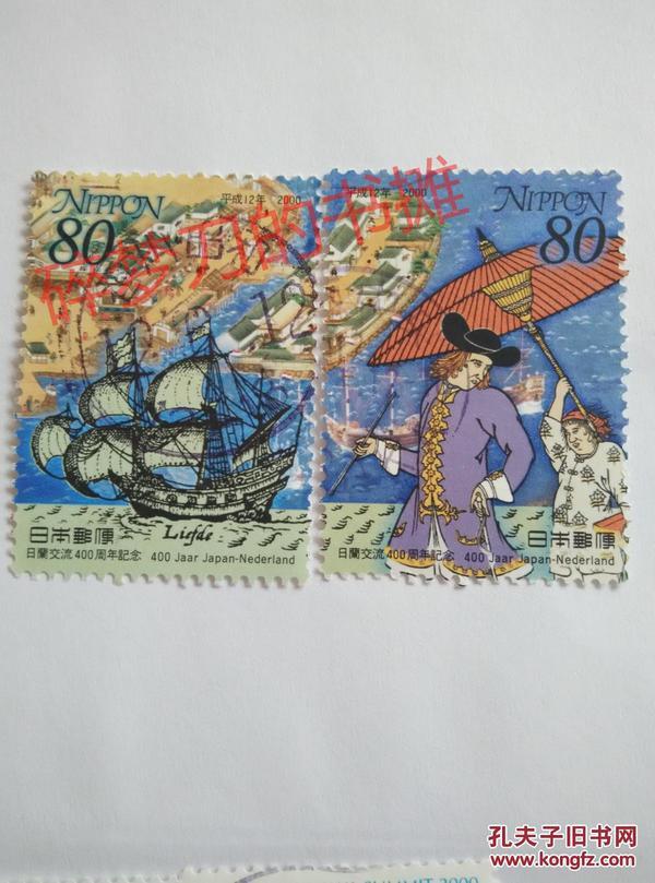 日邮·日本邮票信销·樱花目录编号C1768-1769 2000年日本荷兰交流400周年纪念2枚全