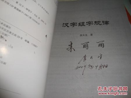 汉字组字规律 【作著李天生 签名本图片