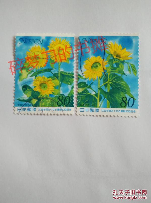 日邮·日本邮票信销·樱花目录编号  C1776-1777 2000年 预防犯罪运动50回纪念 2全