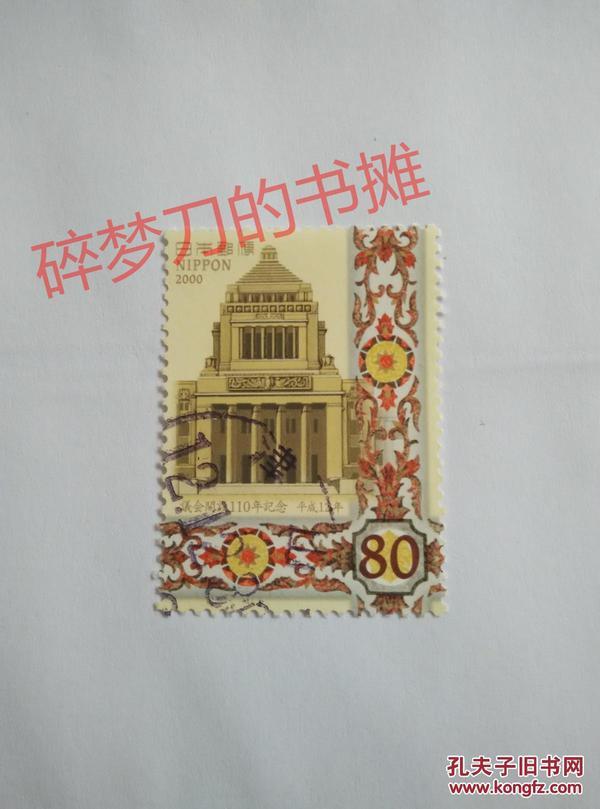 日邮··日本邮票信销·樱花目录编号C1791 2000年发行 日本国会成立110周年 1枚全