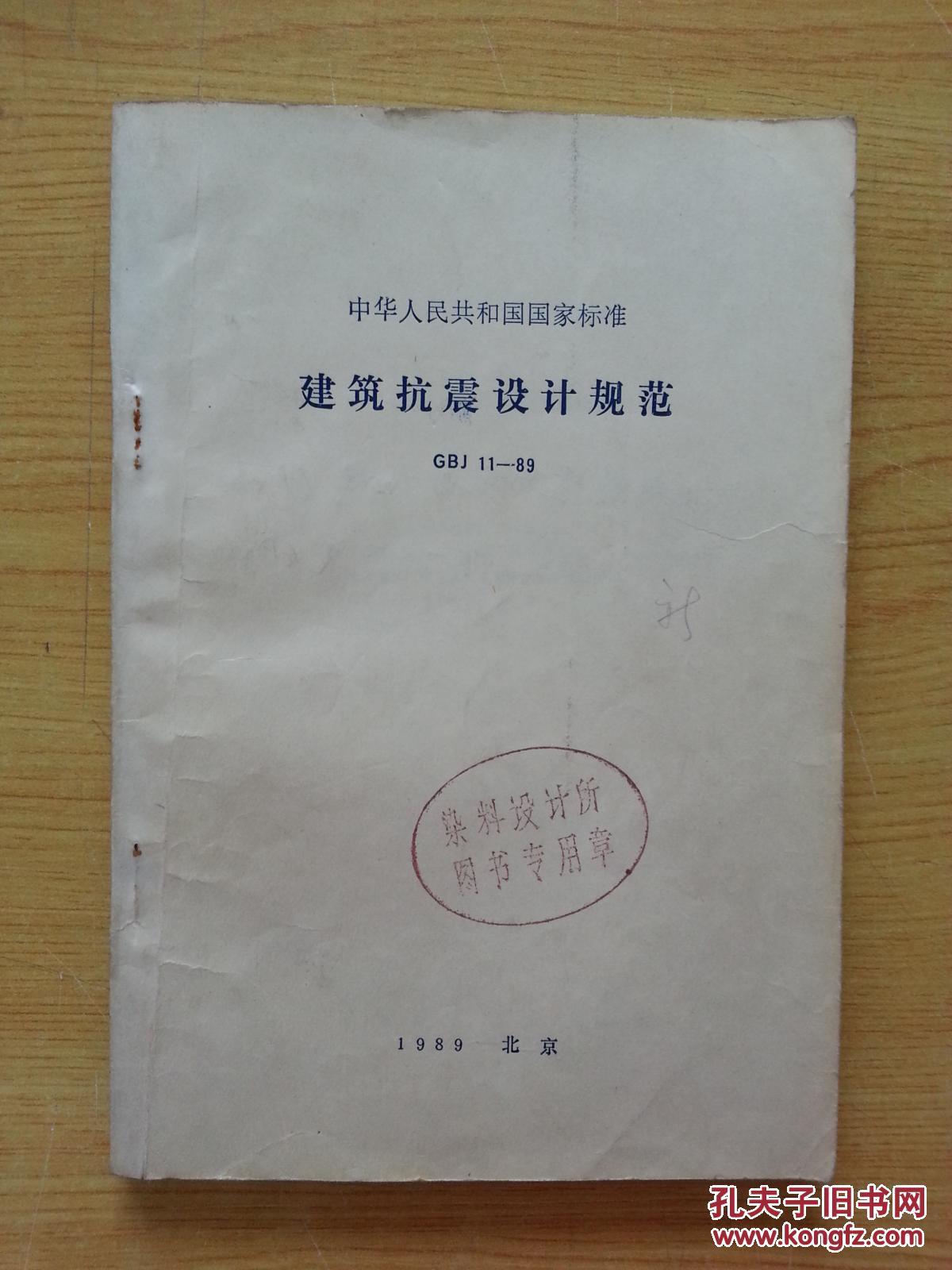 建筑抗震设计规范 gbj 11-89