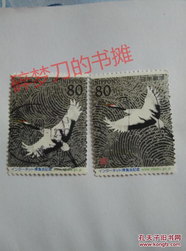 日邮··日本邮票信销·樱花目录编号C1792~1793 2001年因特网博览会:丹顶鹤 2全