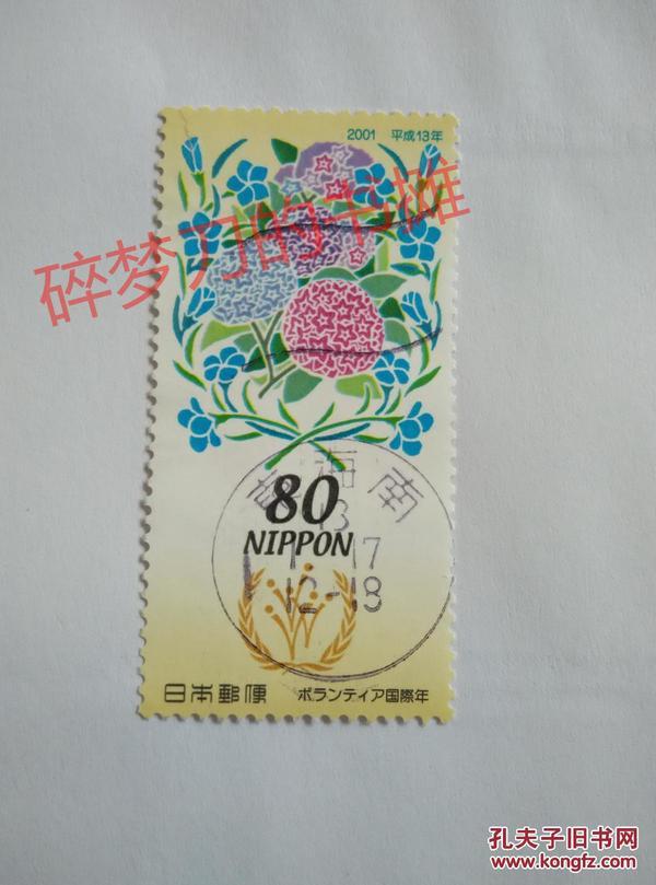 日邮·日本邮票信销·樱花目录编号C1794 2001年 国际志愿者年.特殊樱花 花卉 1全