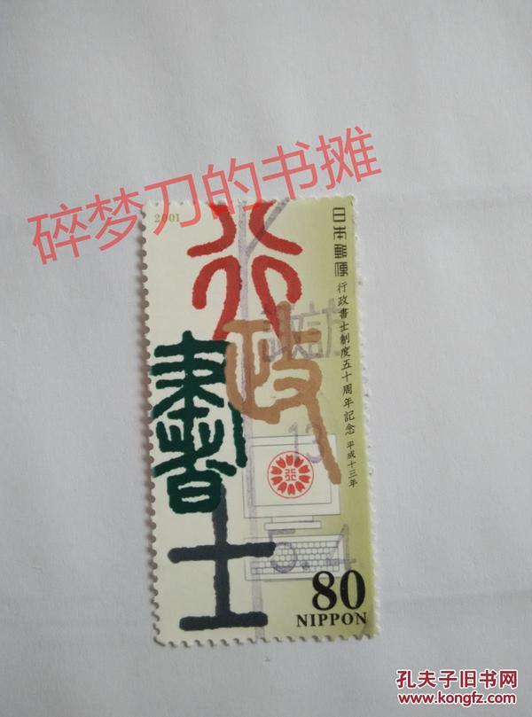 日邮··日本邮票信销·樱花目录编号 C1795 2001年 行政书士制度50周年纪念 1全