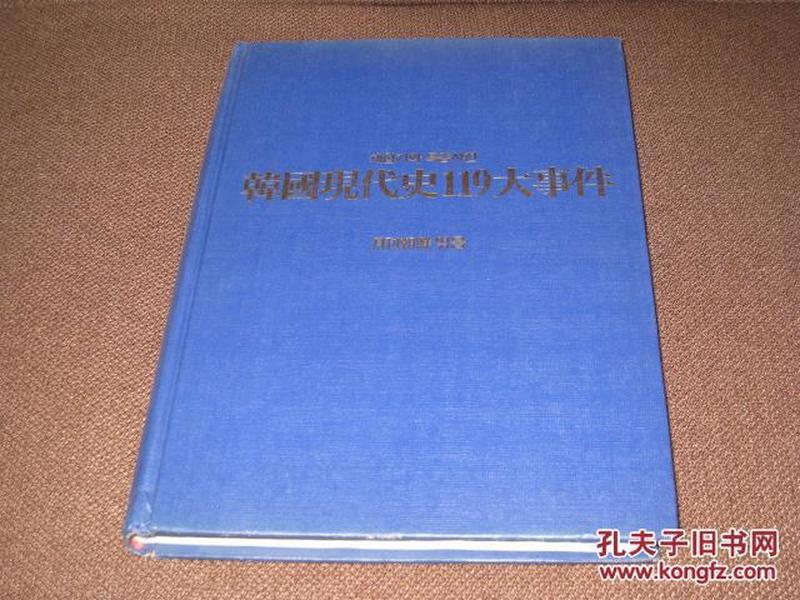 韩国现代历史119大事件  (图片集,16开精装,韩国出版,有很多珍贵历史图片)