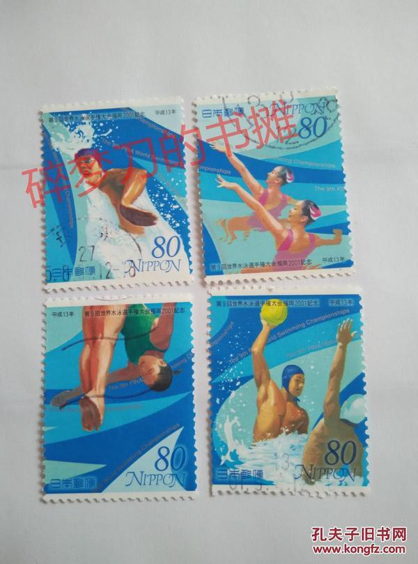 日邮·日本邮票信销·樱花目录编号 C1824-1827 2001年日本第9届世界游泳锦标赛 4全