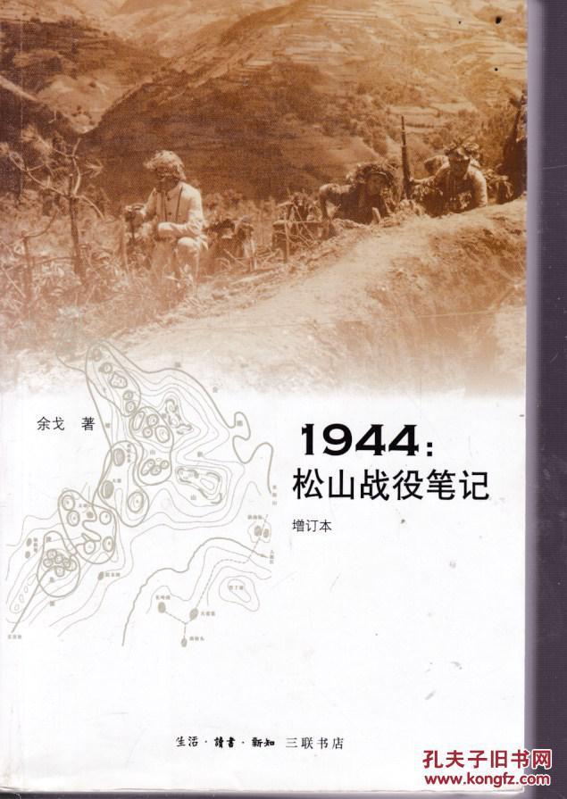 1944:松山战役笔记(增订本)