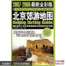 北京郊游地图:2006-2007最新全彩版