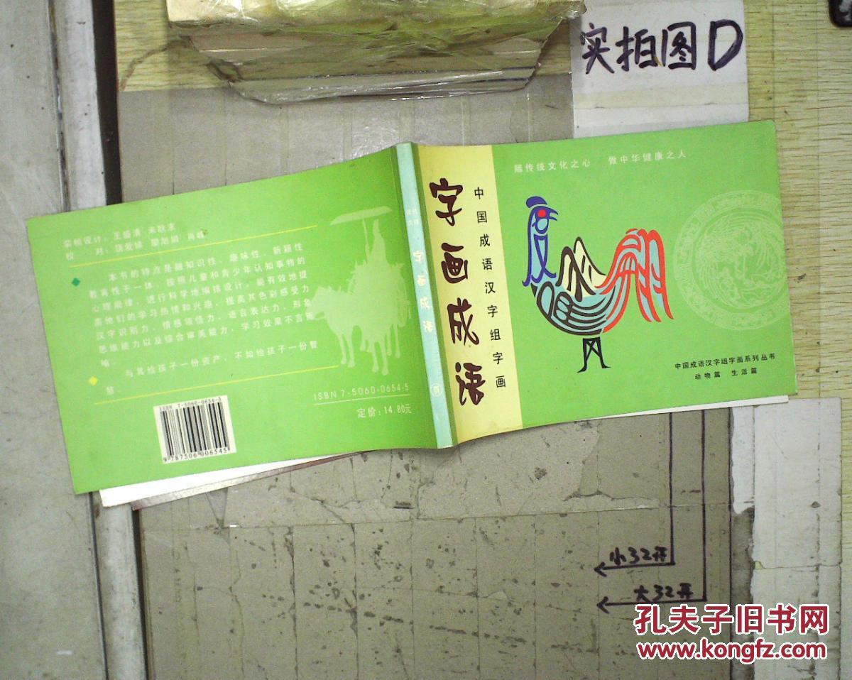 字画成语--中国成语汉字组字画(动物篇 生活篇)