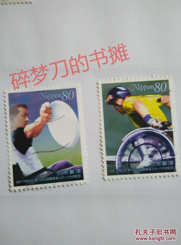 日邮··日本邮票信销·樱花目录编号C1846~1847 2001年第1回全国残疾人运动会 2全