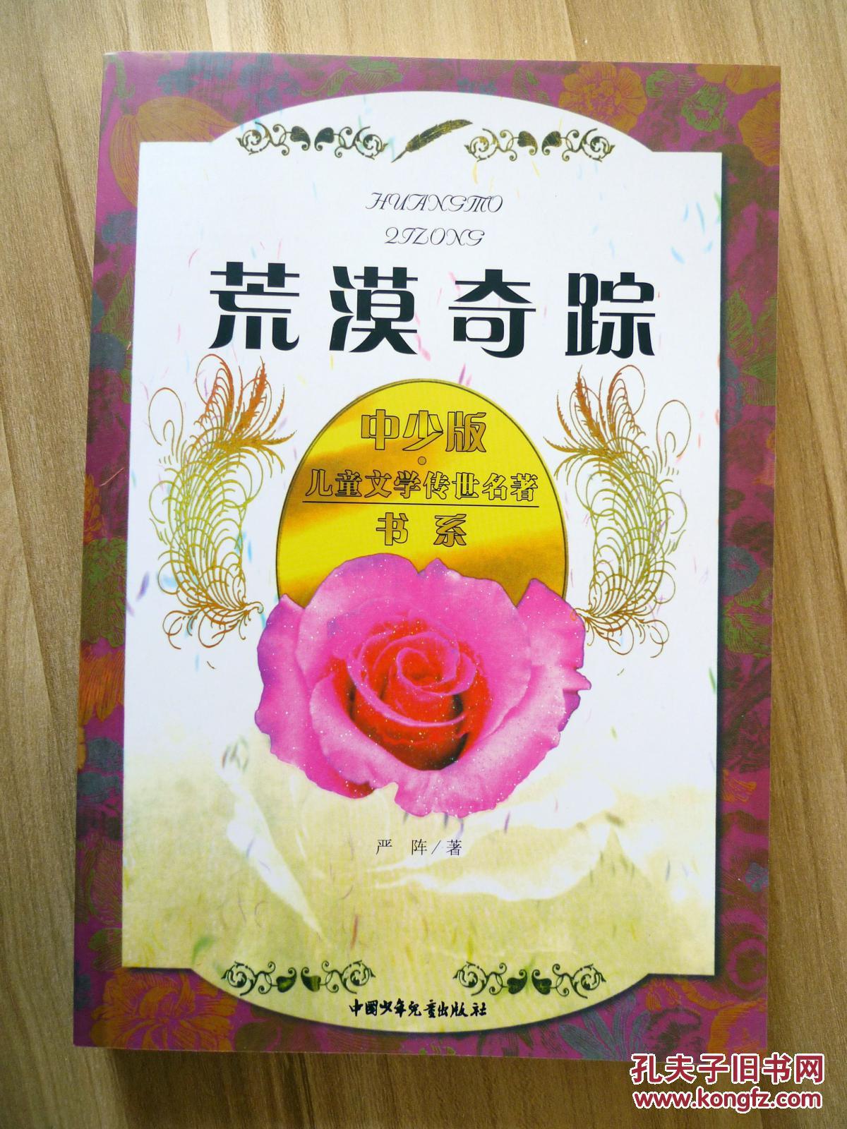 中少版·儿童文学传世名著书系:荒漠奇踪