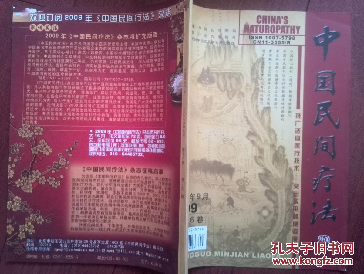 中国民间疗法2008年刺络放血疗法,柴瑞霭治红斑狼疮,针刺治腰扭伤