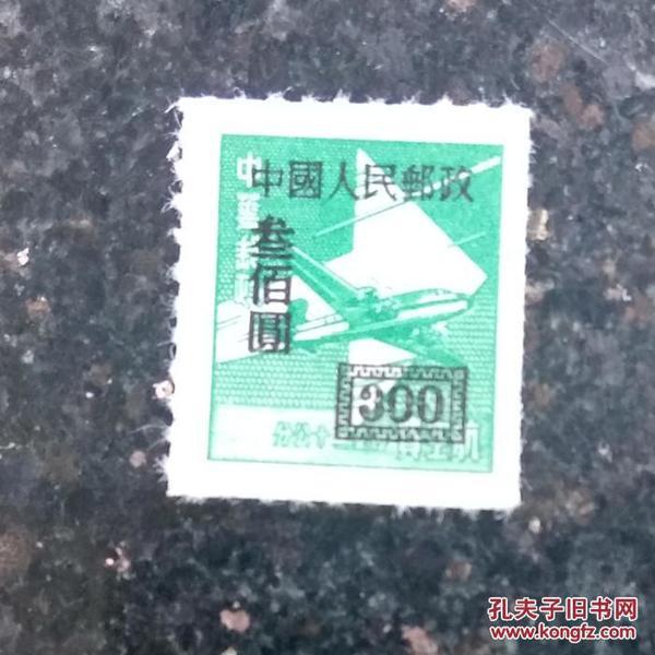 """改4""""中华邮政单位邮票""""(香港亚洲版)加字改值 1枚"""