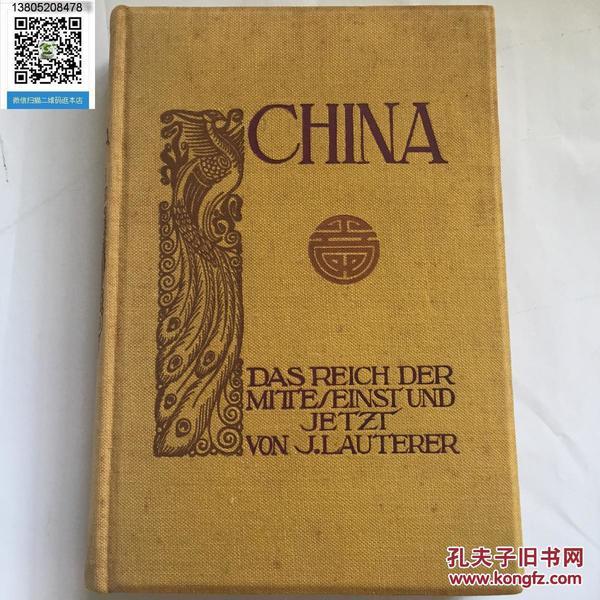 【现货 原版 包邮】1910年初版《中国 中央帝国的前世今生》 150幅 市井风俗 建筑风景 CHINA Das Reich der Mitte  精装,珍品
